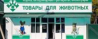 Магазин ветеринарной клиники «Айболит»