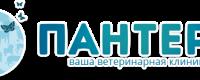 """Ветеринарная клиника """"ПАНТЕРА"""" и зоомагазин"""