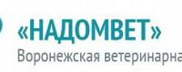 «НАДОМВЕТ» Воронежская ветеринарная клиника