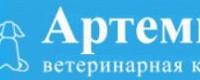 Ветеринарная клиника АРТЕМИДА