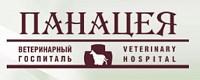 Ветеринарный госпиталь «Панацея»