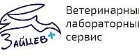 Ветеринарная лаборатория «Зайцев+»
