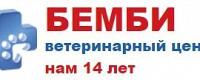 Отделение ветеринарной клиники ЦЭВМ «Бемби»Ясенево