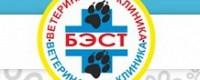 Ветеринарная клиника БЭСТ